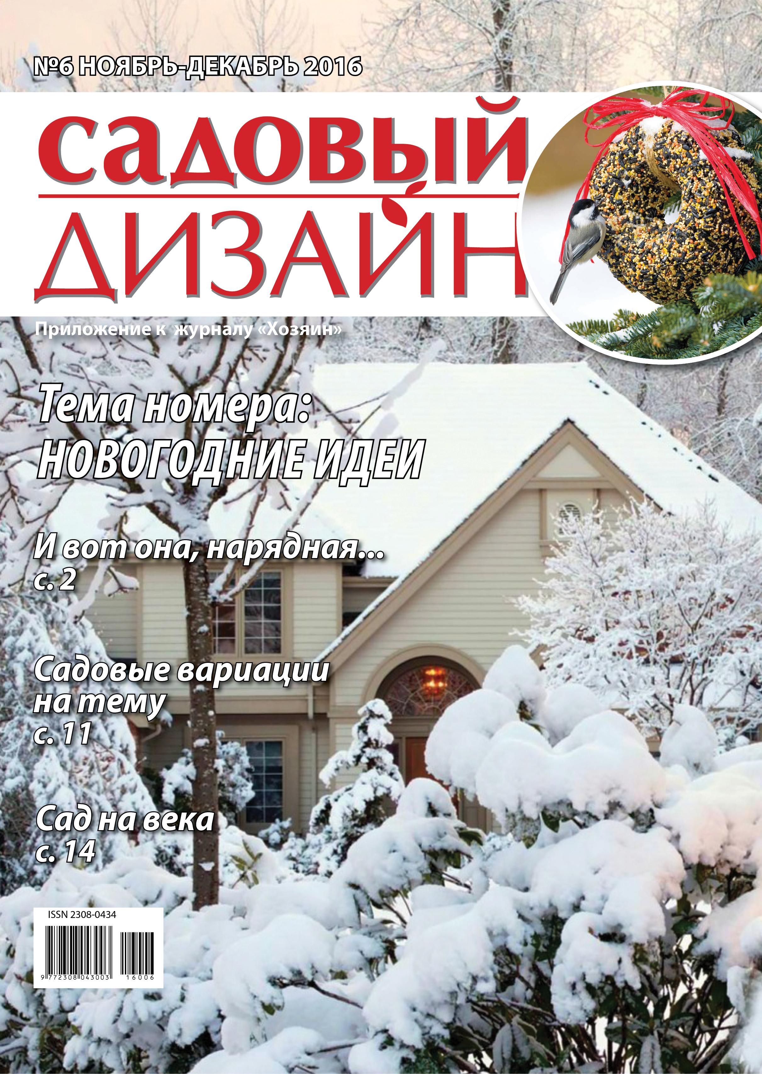 № 6 ноябрь-декабрь 2016 садовый дизайн