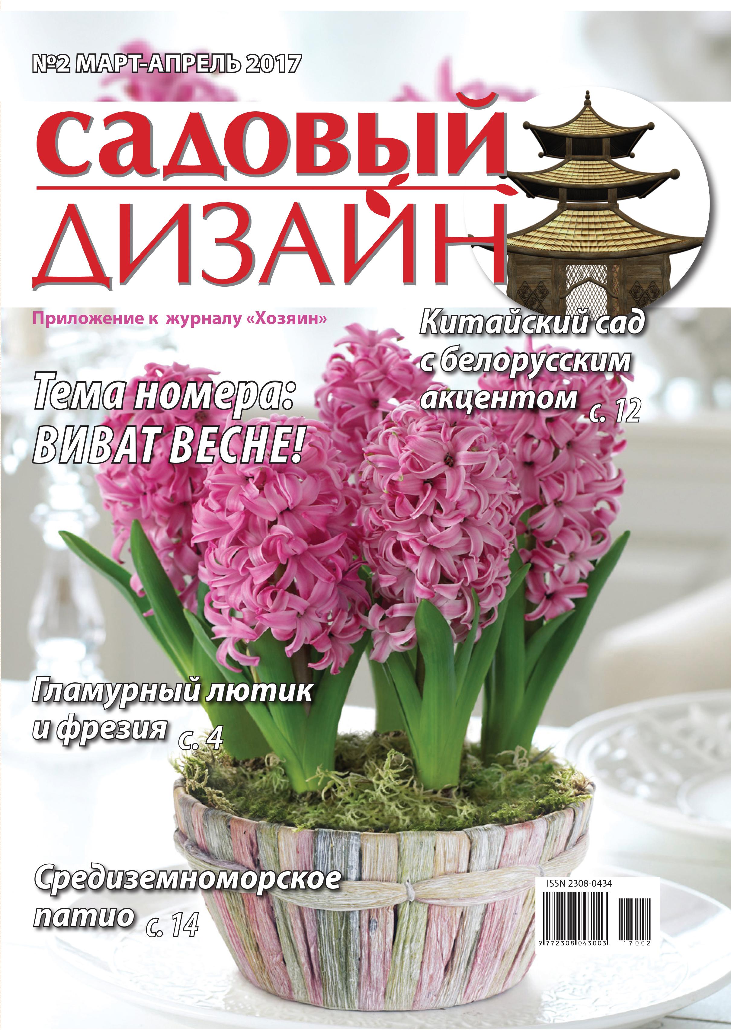 обложка на март-апрель 2017