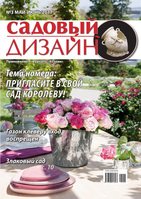 """обложка """"Садового дизайна"""" май-июнь 2017"""