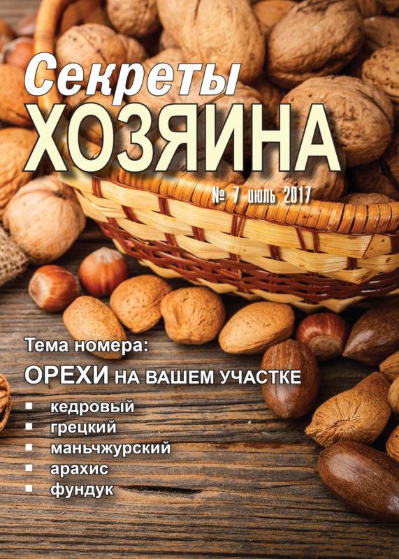 """июльская обложка """"Секретов ХОЗЯИНА"""""""