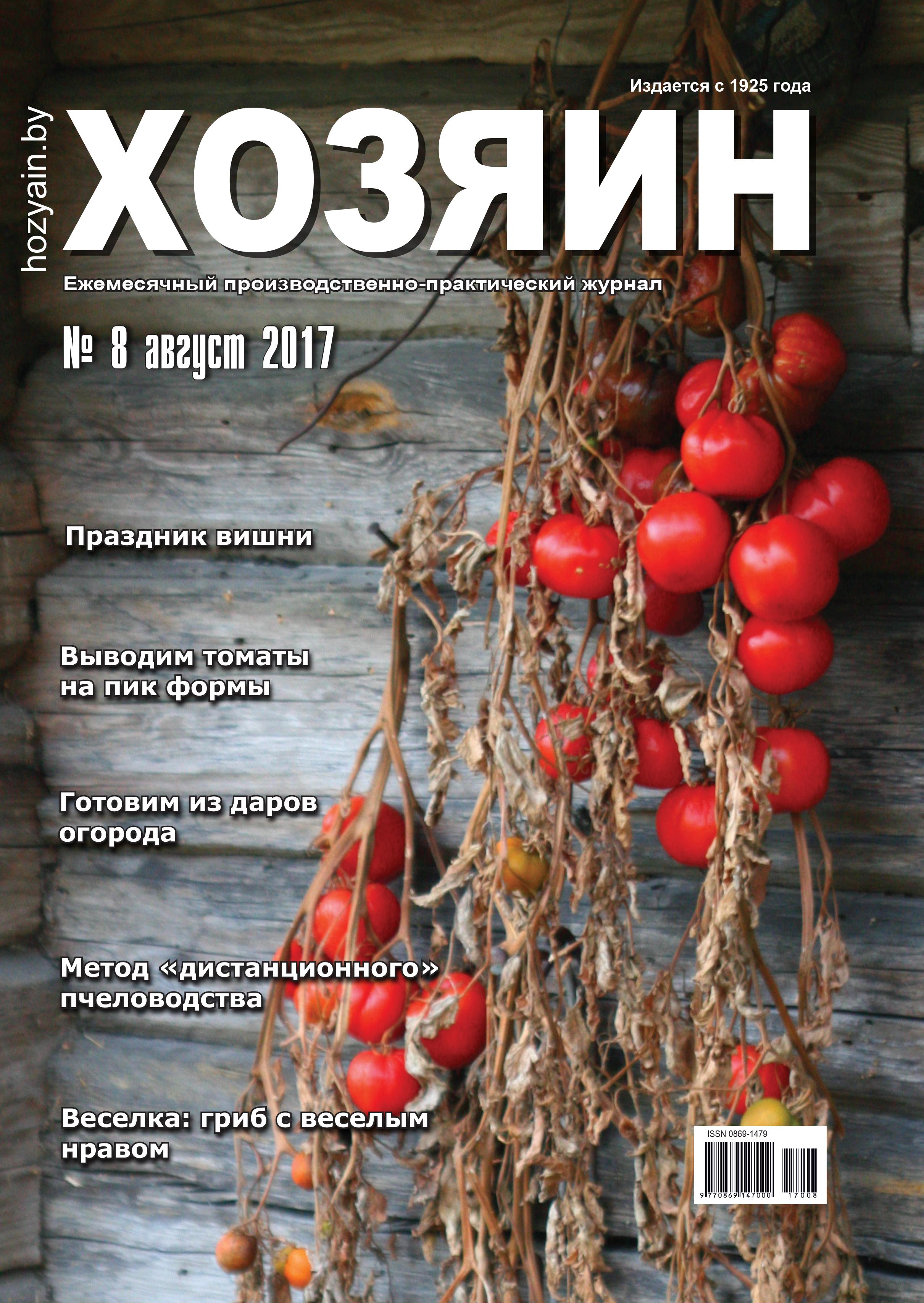 обложка на август 2017