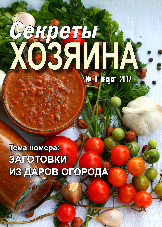 """августовский номер """"Секреты ХОЗЯИНА"""""""