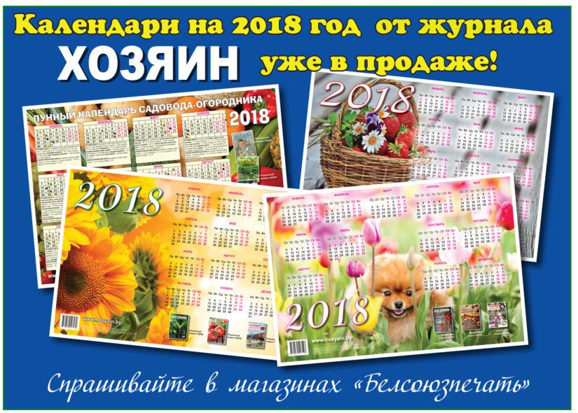 """календари от """"Хозяина"""""""