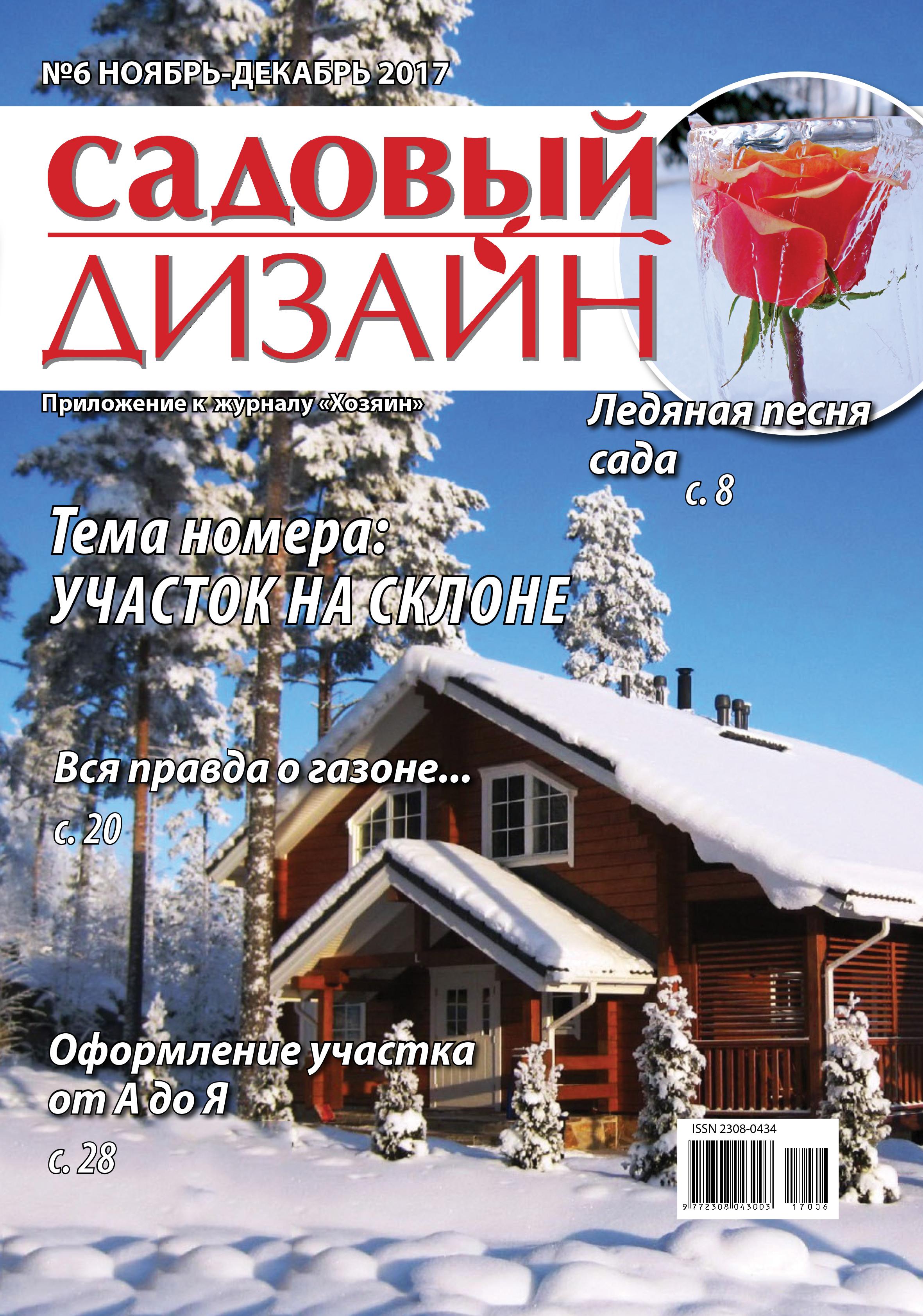 обложка Садового дизайна