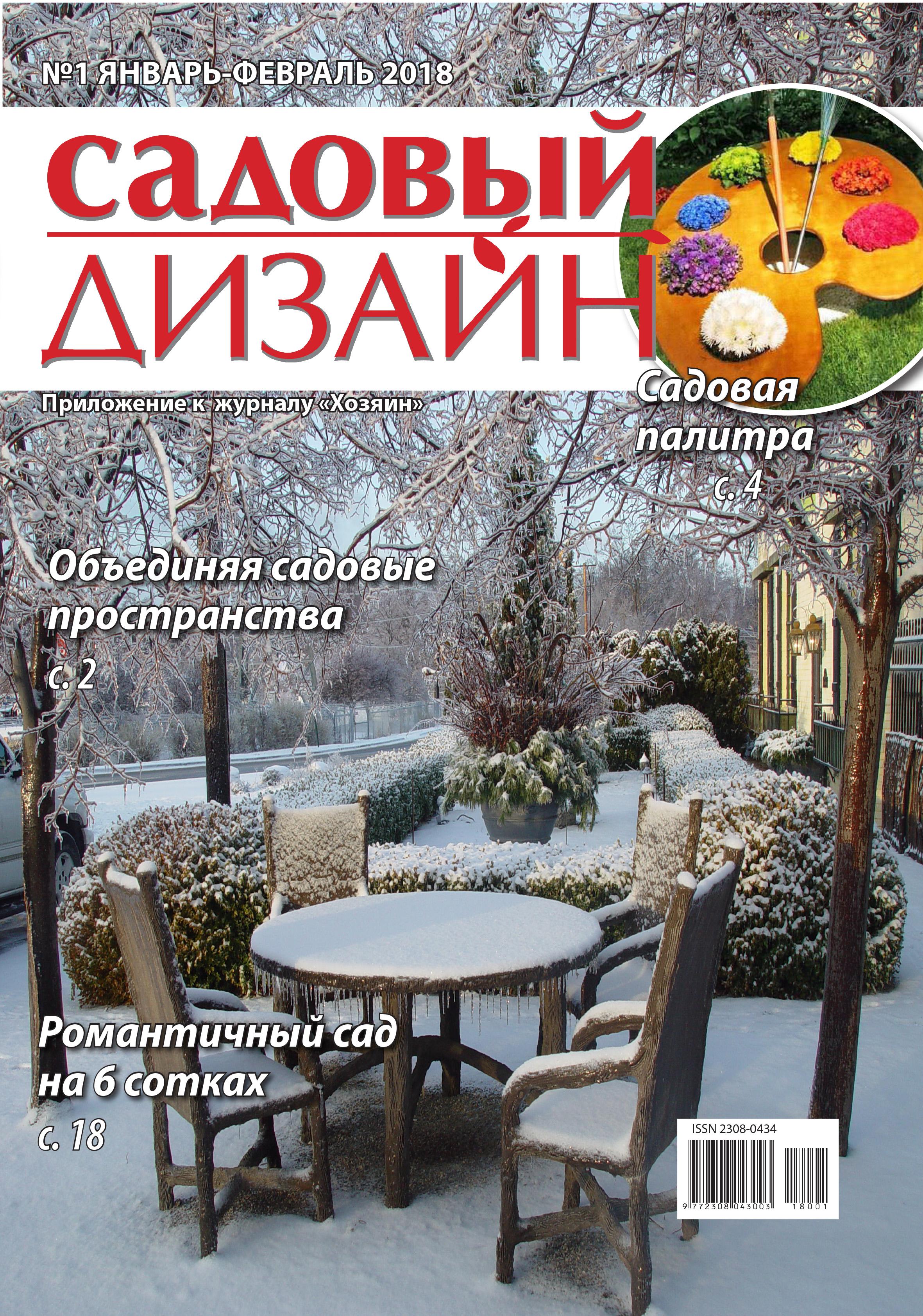 """январь-февраль 2018 """"Садовый дизайн"""""""
