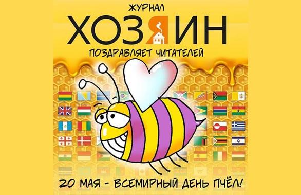 Всемирный день пчел